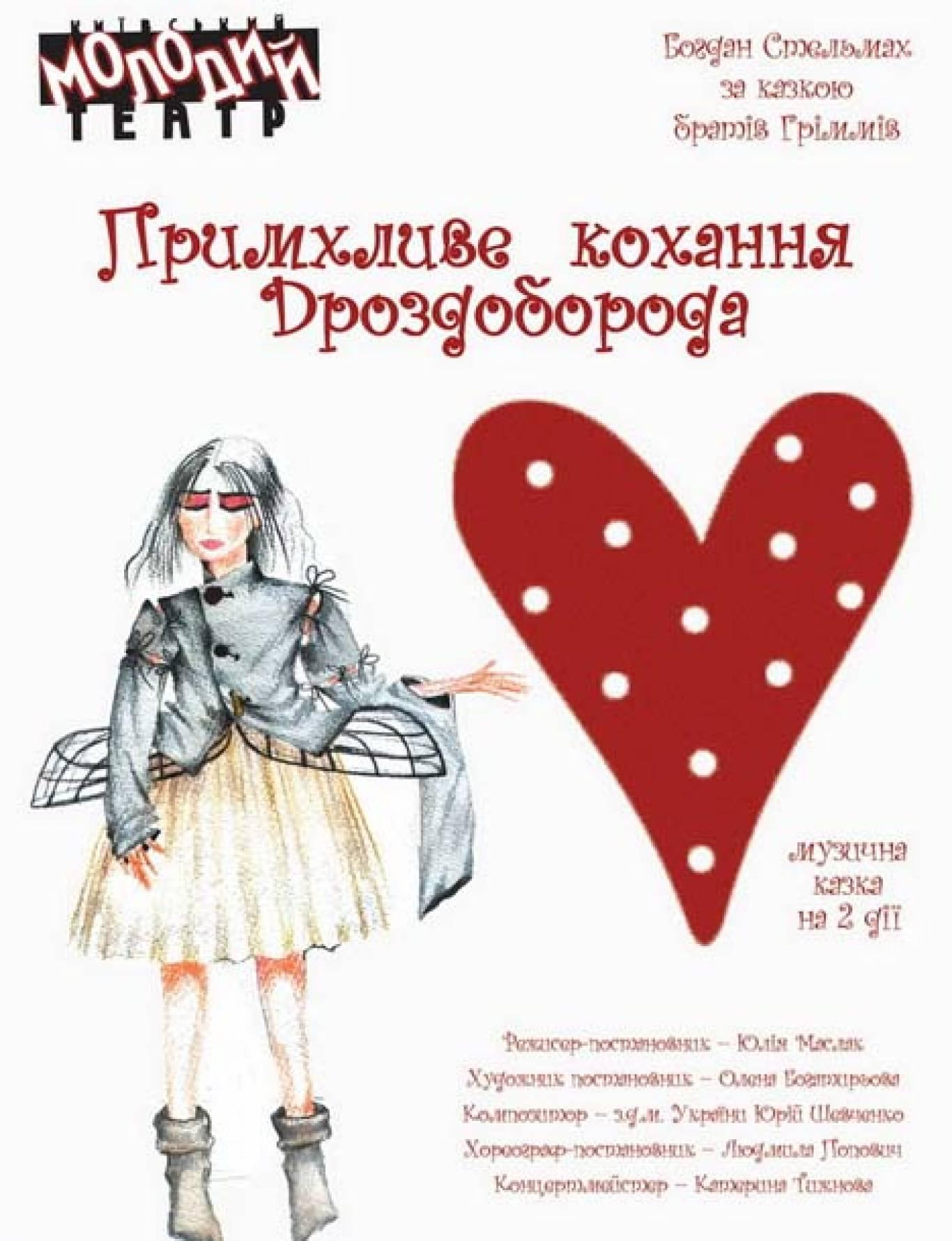 """Музична вистава """"Примхливе кохання Дроздоборода"""" у Молодому театрі"""