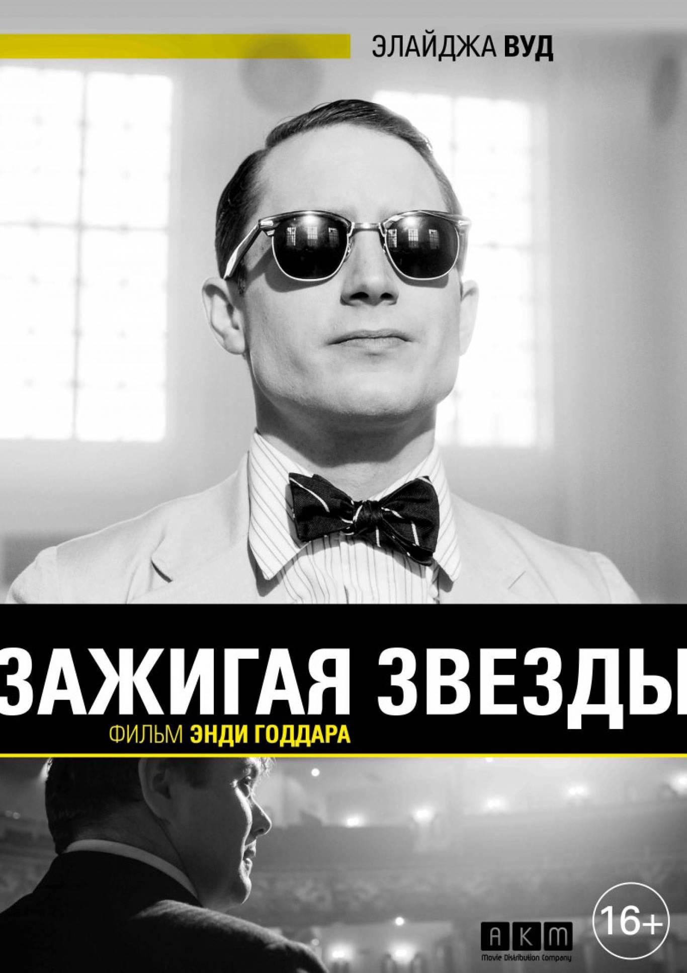 """Кінопрем'єра """"Запалюючи зірки"""""""