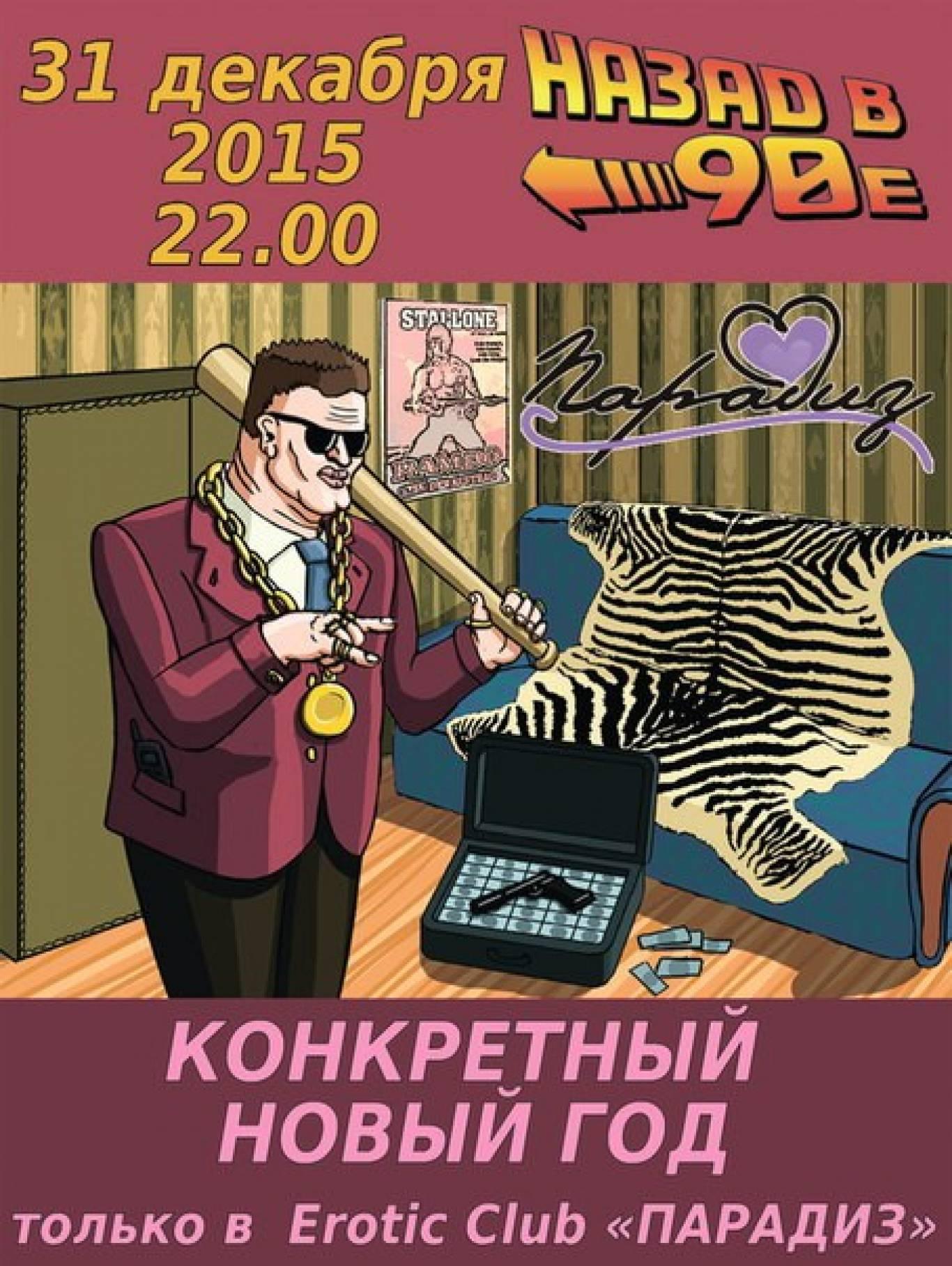 """Конкретний Новий Рік в erotic-club """"Парадіз"""""""