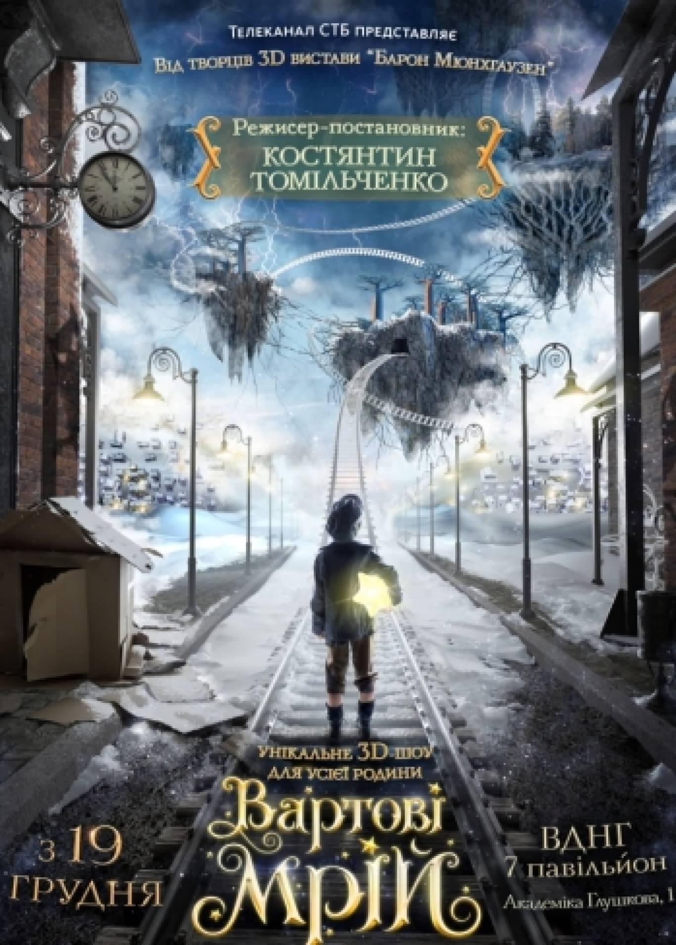 Подорож до новорічного Музею Казок, «Рiздвяна казка», «Вартові Мрій» – Новорічне 3D шоу