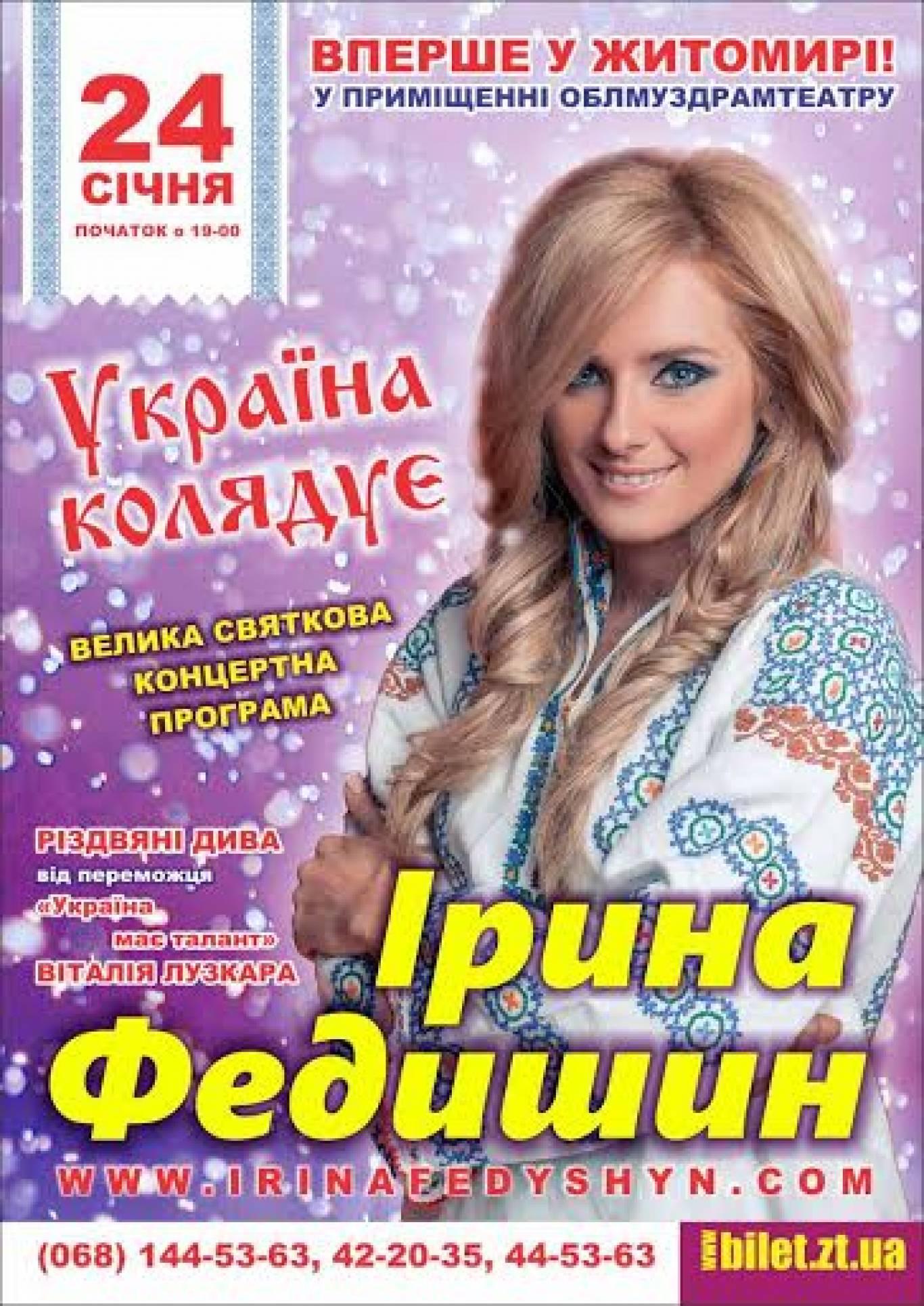Концертна програма Ірини Федишин