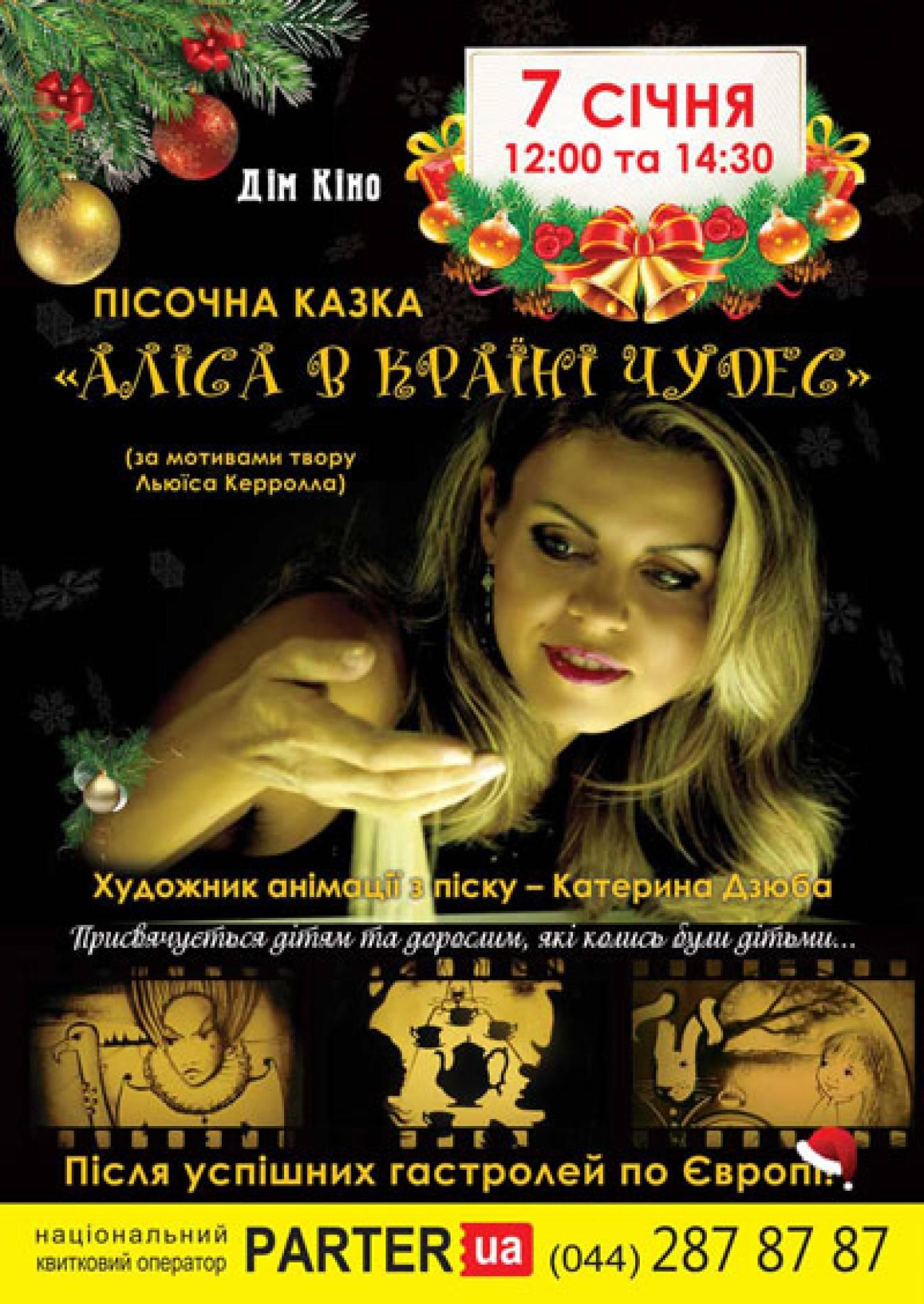 """Пісочна казка-вистава """"Аліса в країні чудес"""" в Будинку кіно"""