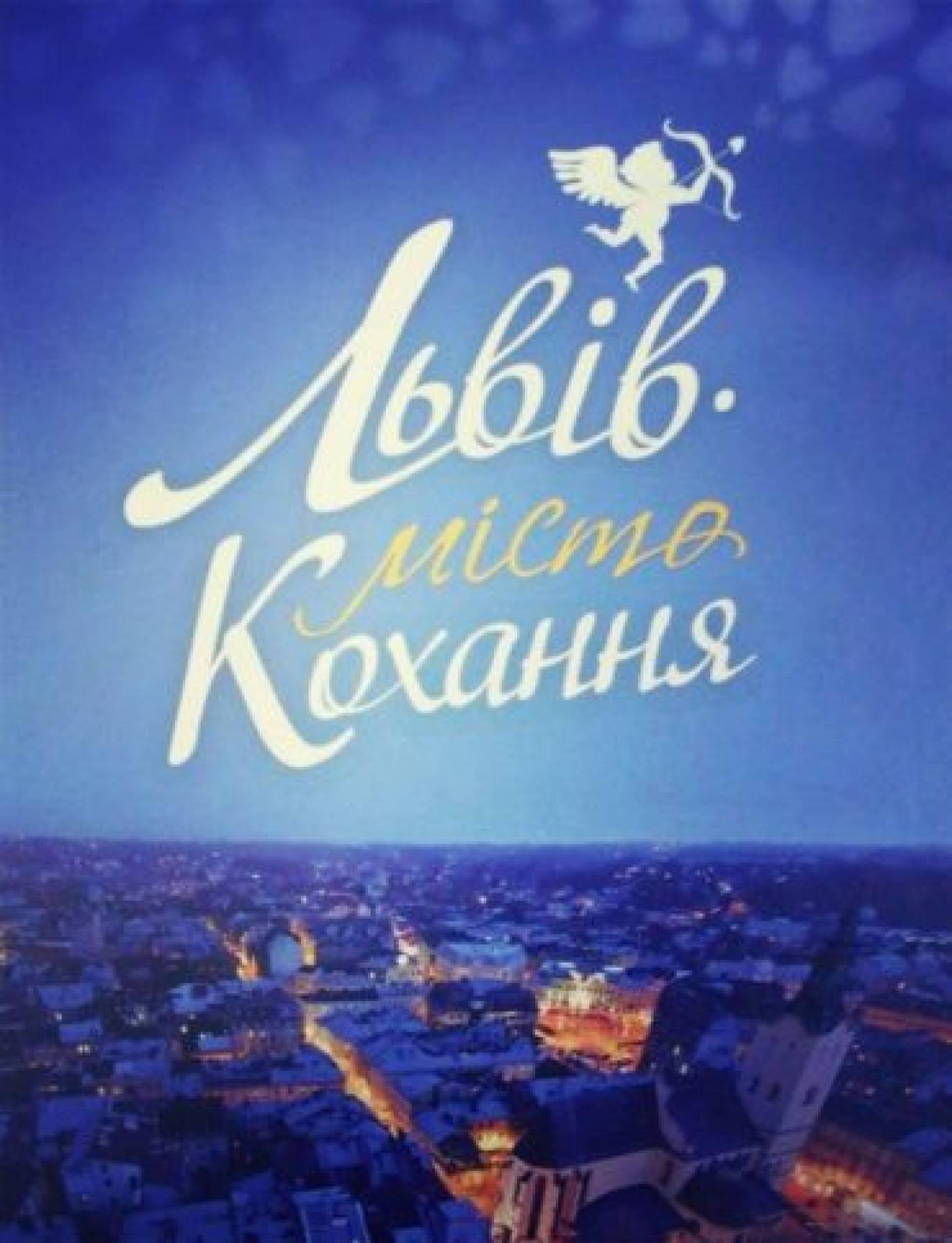 """Подорож  """"День Закоханих у Львові"""""""
