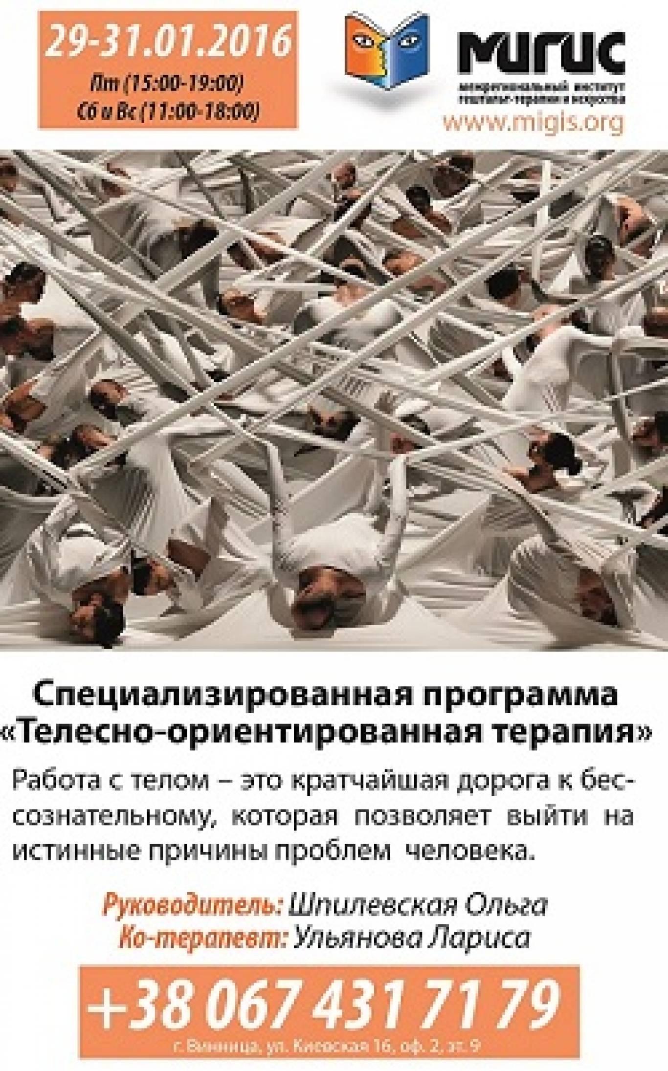 Семинары «Телесно-ориентированная терапия»
