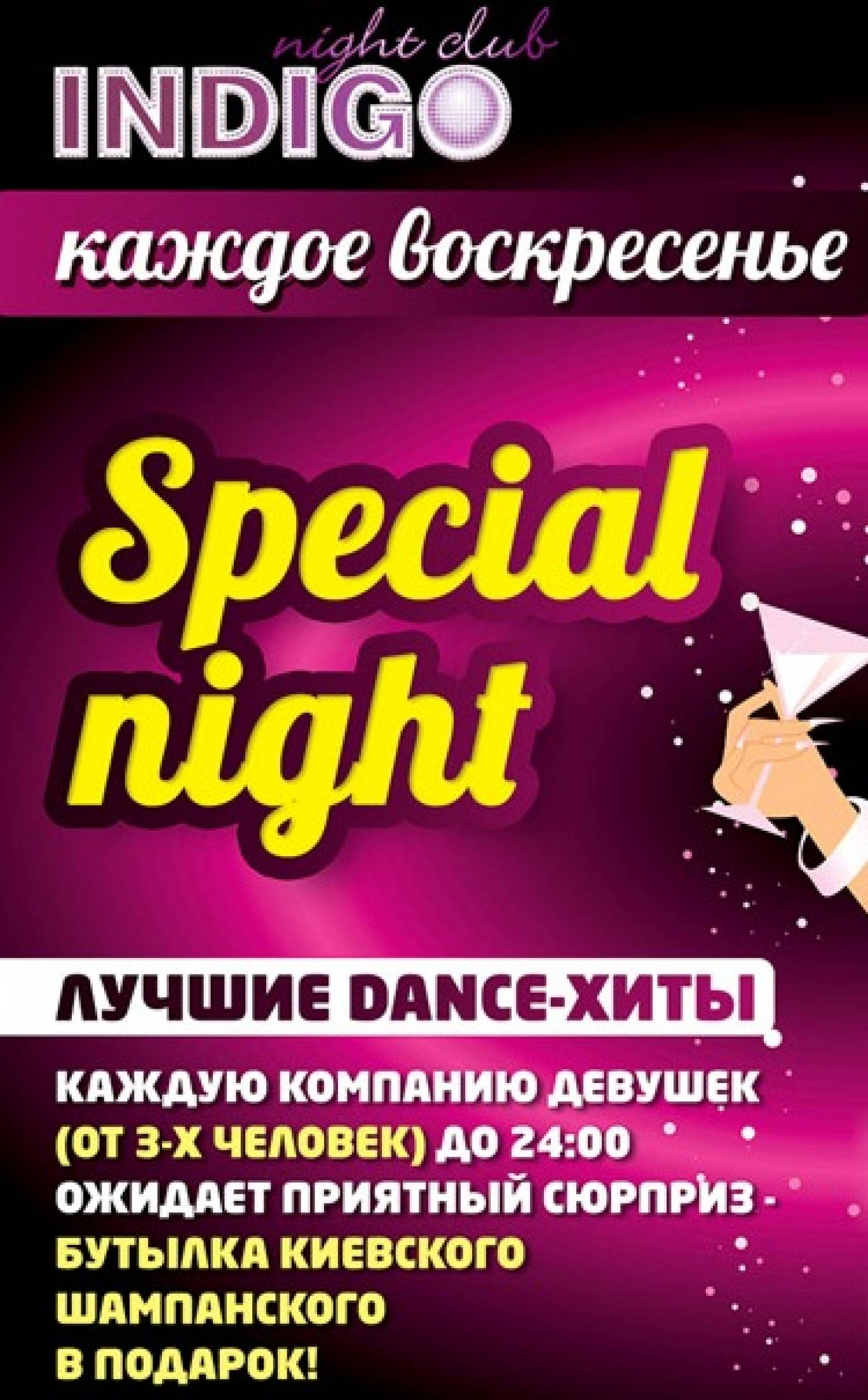 Вечірка Special night