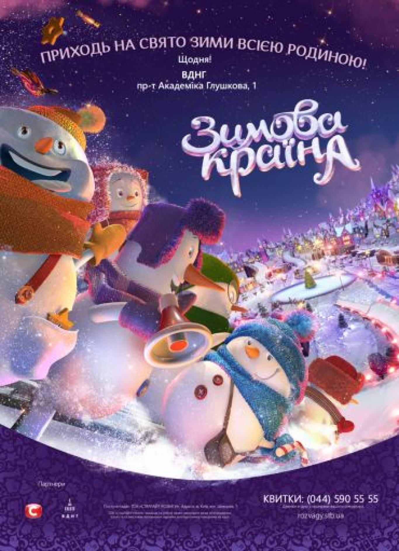 """Старий Новий рік та льодове шоу пінгвінів-веселунів в """"Зимовій країні"""""""