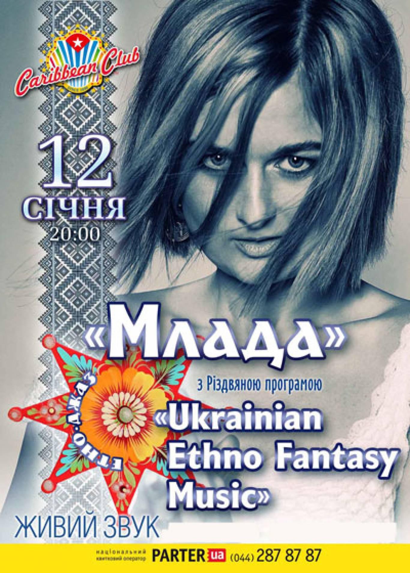 """Млада"" з Різдвяною програмою ""Ukrainian Ethno Fantasy Music"""