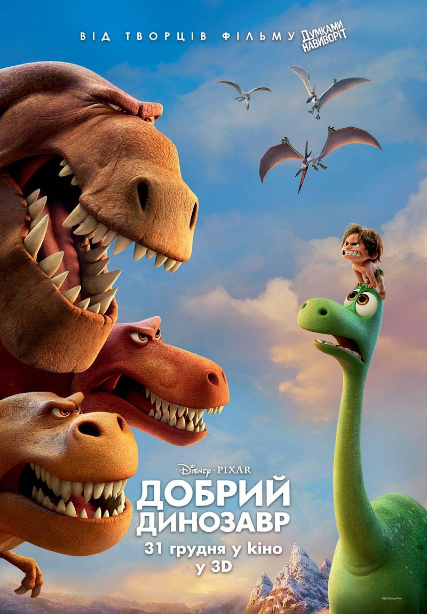 """Сімейна пригодницька анімація """"Добрий динозавр 3D"""""""
