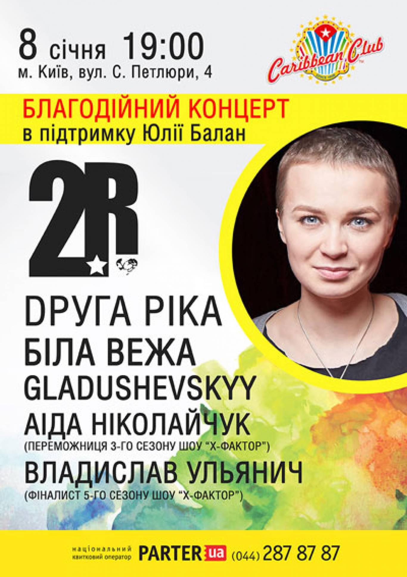 Благодійний концерт у Caribbean Club: DРУГА РІКА, БІЛА ВЕЖА та Gladushevskyy