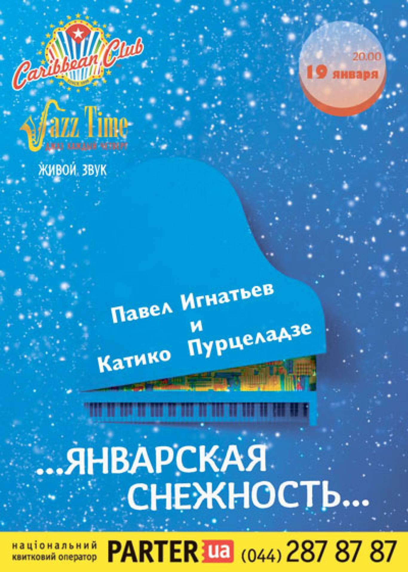 """Концерт """"Сніжність"""" за участю Павла Ігнатьєва та Катіко Пурцеладзе"""
