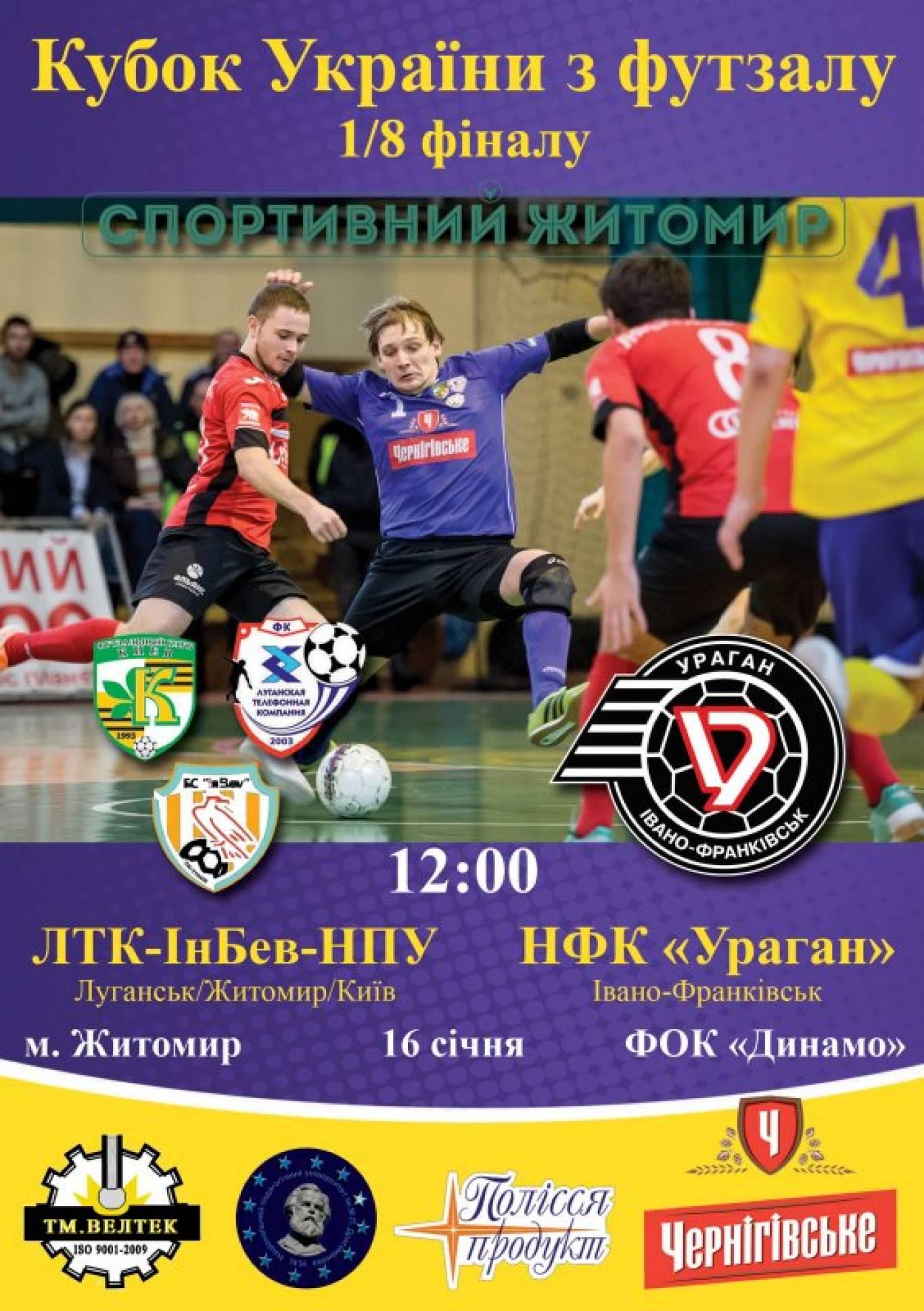 Кубок України з футзалу