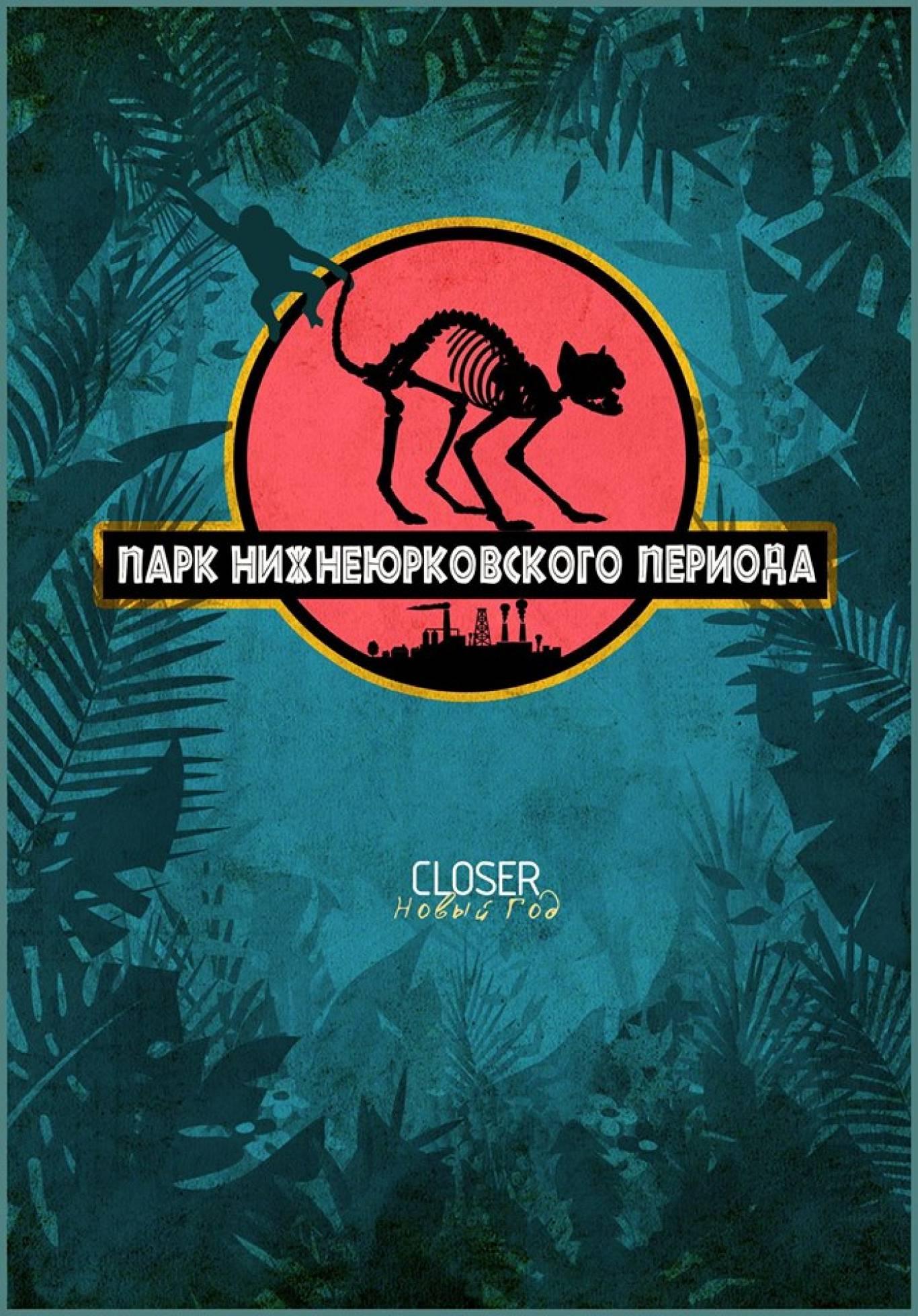 Парк Нижнеюрківського періоду в арт-центтре Closer