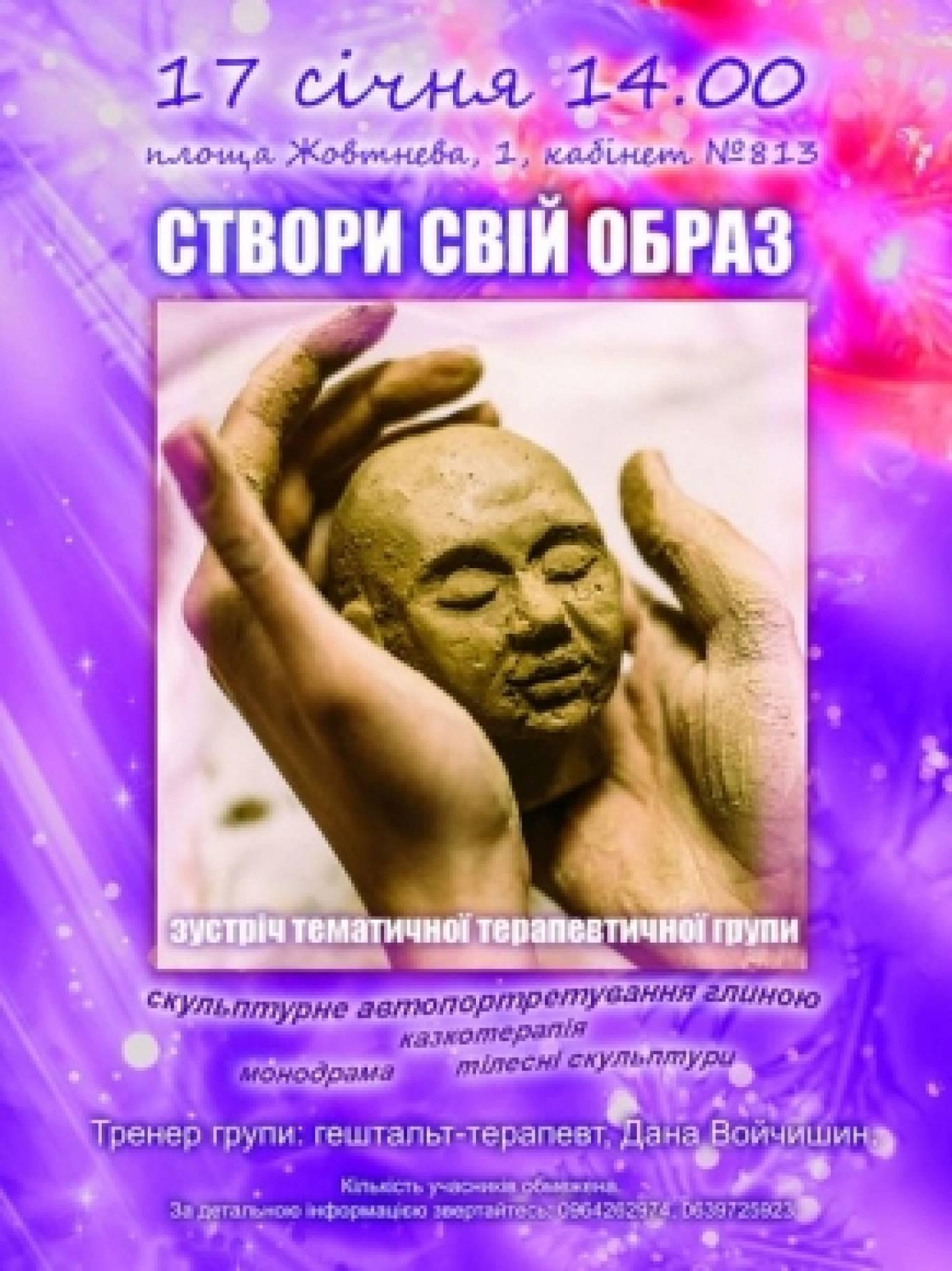 """Терапевтична група """"Скульптурний автопортрет глиною!"""""""