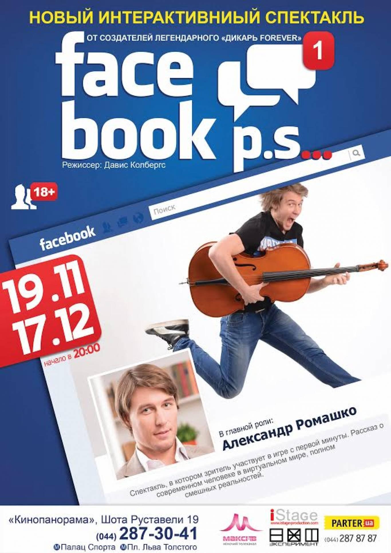 """Спектакль """"Facebook. Post Scriptum"""""""