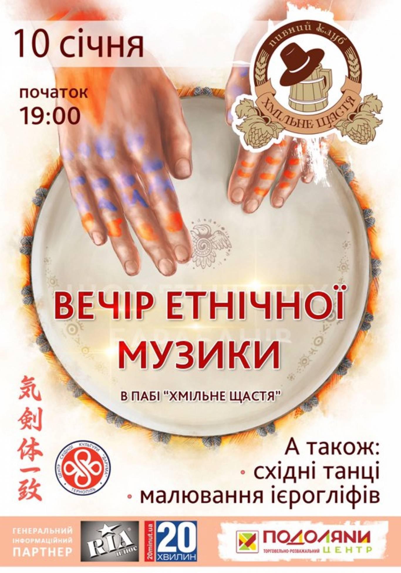 Шоу етнічних барабанів