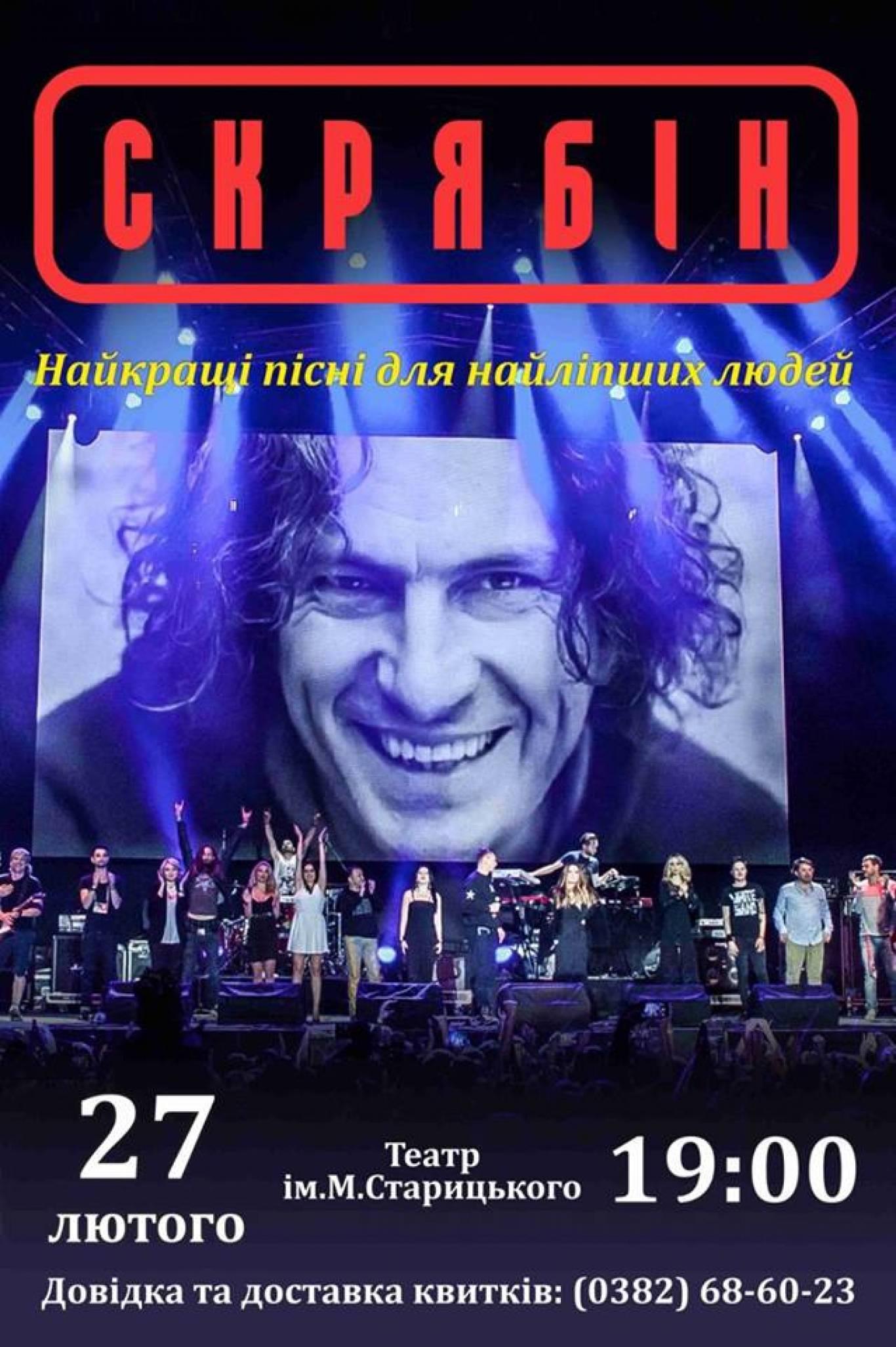 РОЗІГРАШ квитка!!! Концерт пам'яті Кузьми Скрябіна