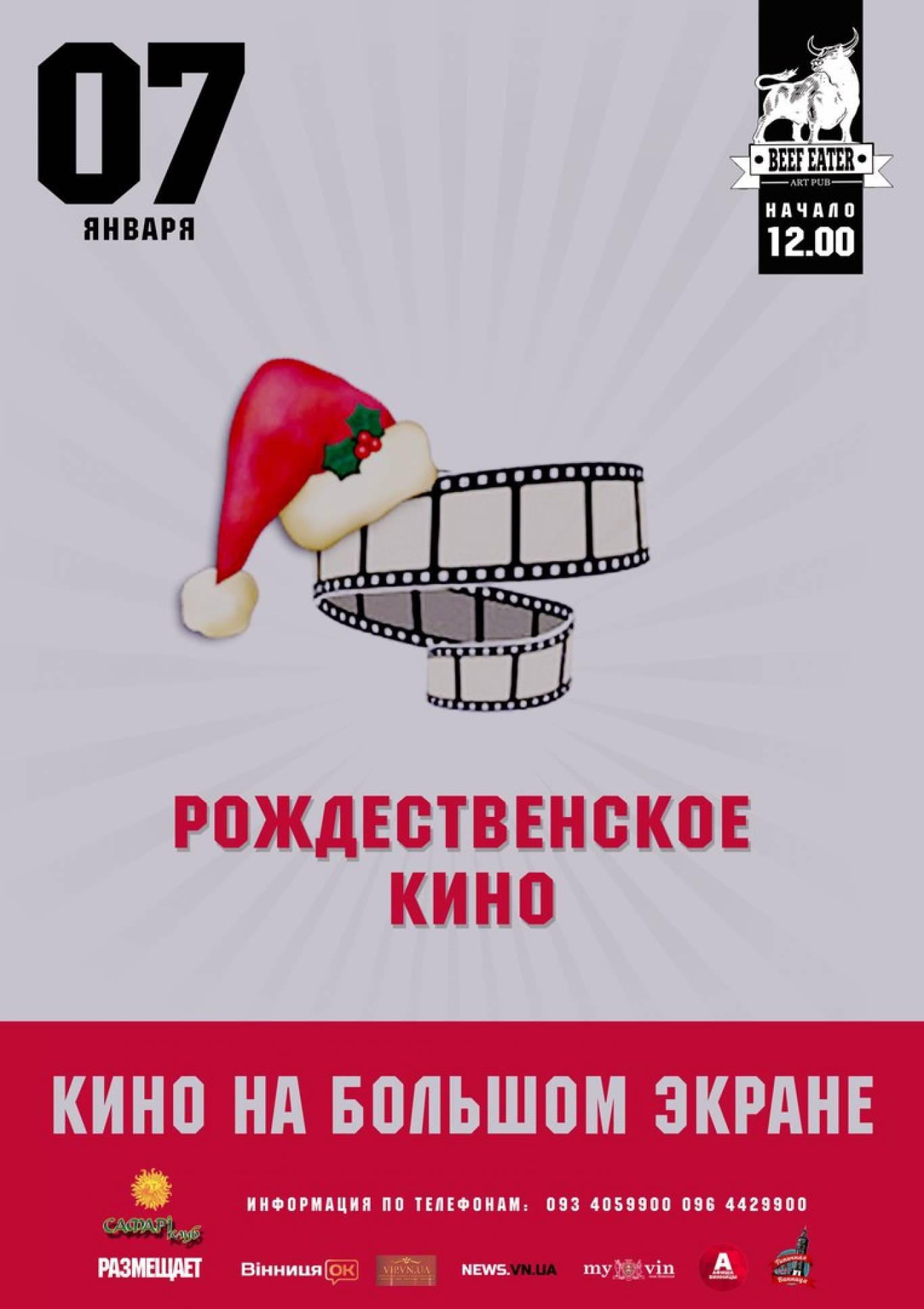Різдвяне кіно на великому екрані у арт-пабі