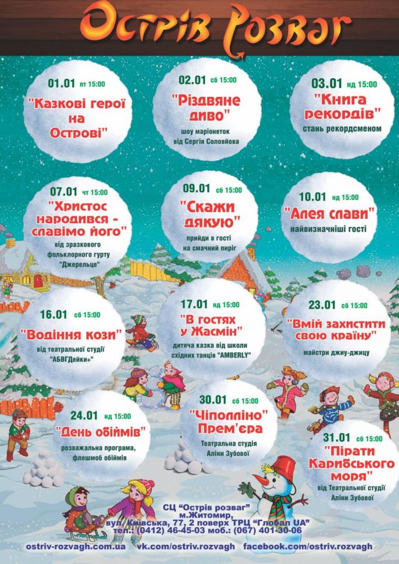 """Розважальна програма в СЦ """"Острів Розваг"""""""