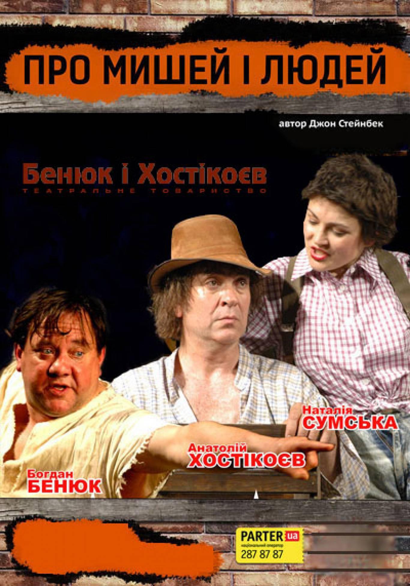 """Вистава """"Про мишей і людей"""" за участю Б.Бенюка та А.Хостікоєва"""