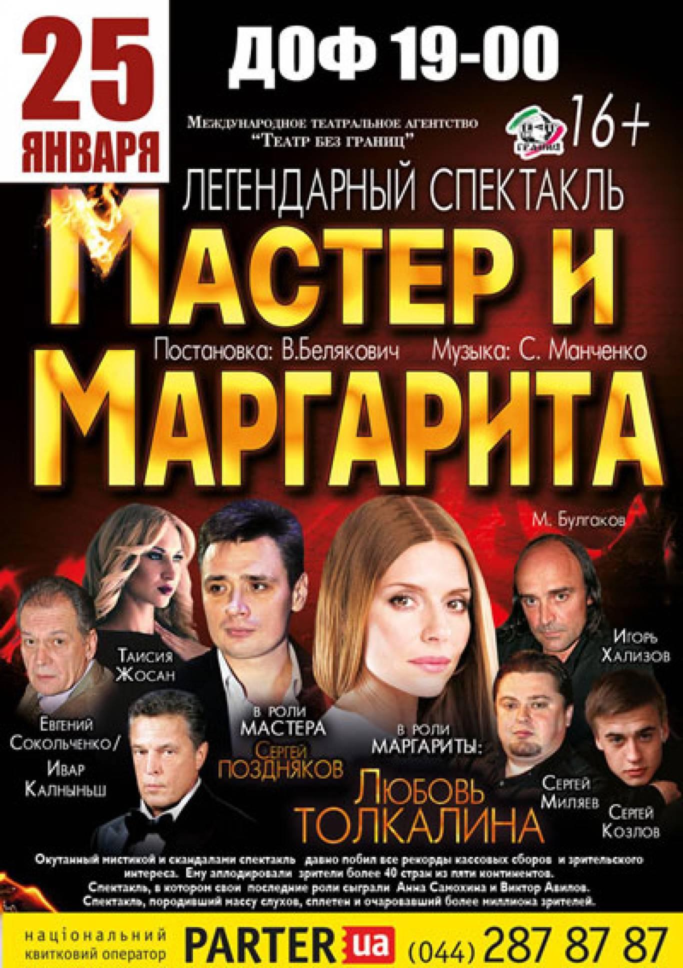 "Вистава ""Майстер і Маргарита"" за участю Івара Калниньша"