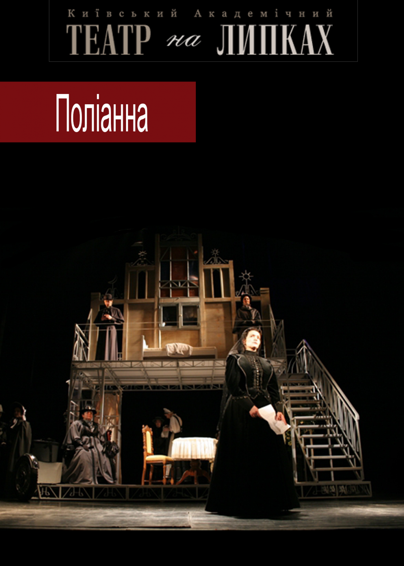 """Вистава """"Поліанна"""" у Театрі юного глядача"""