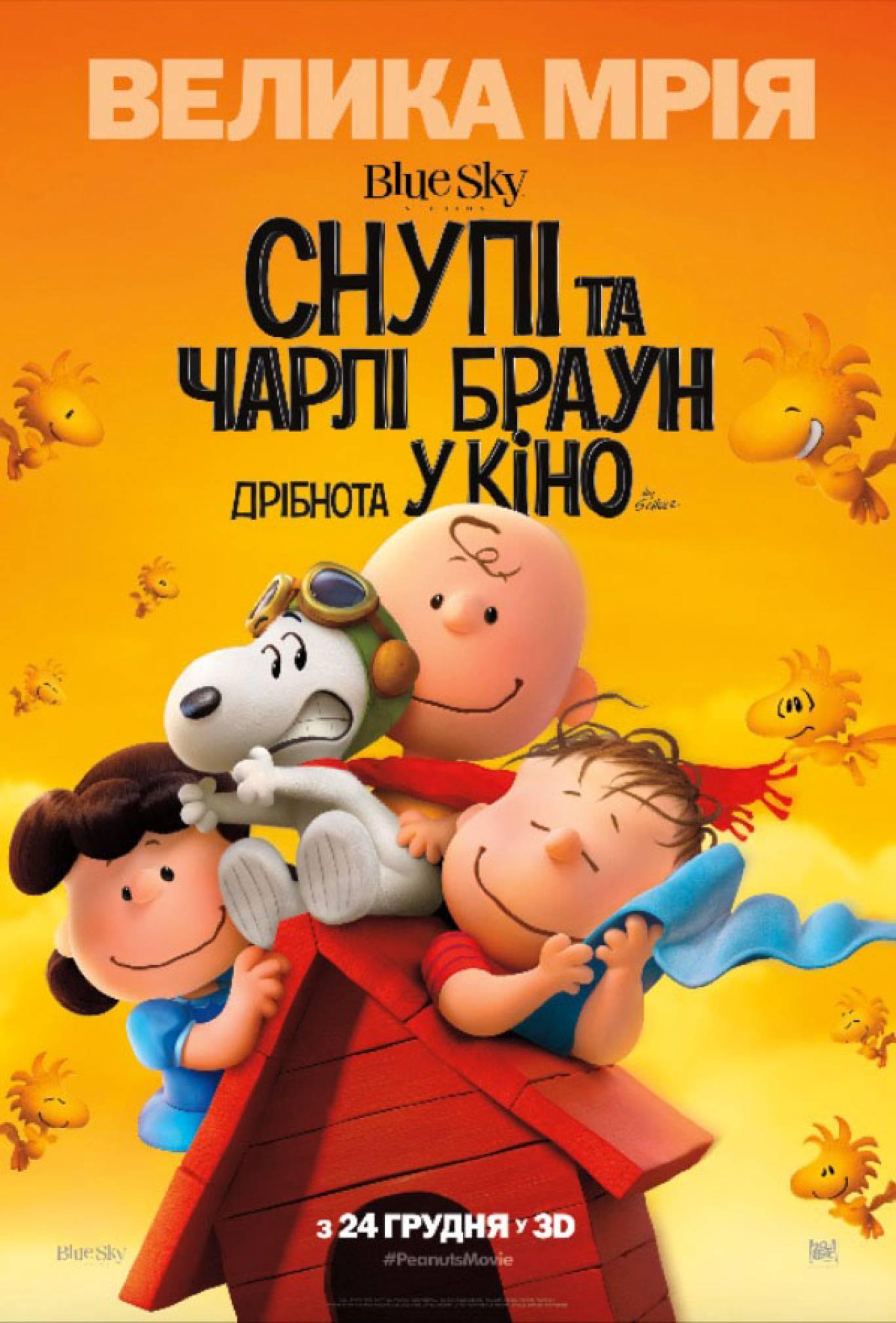 """Анімаційна комедія """"Снупі та Чарлі Браун: Дрібнота у кіно 3D"""""""
