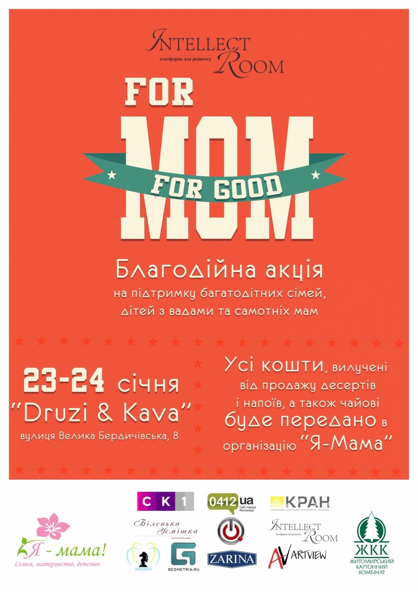 """Благодійна акція """"For Mom For Good"""""""