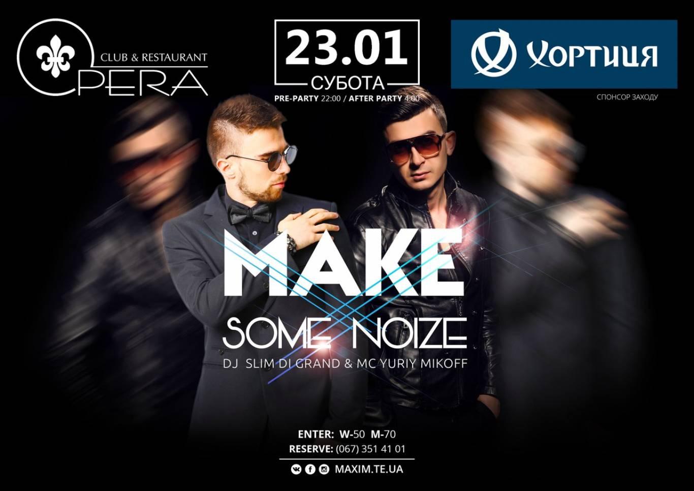 Вечірка Make Some Noize