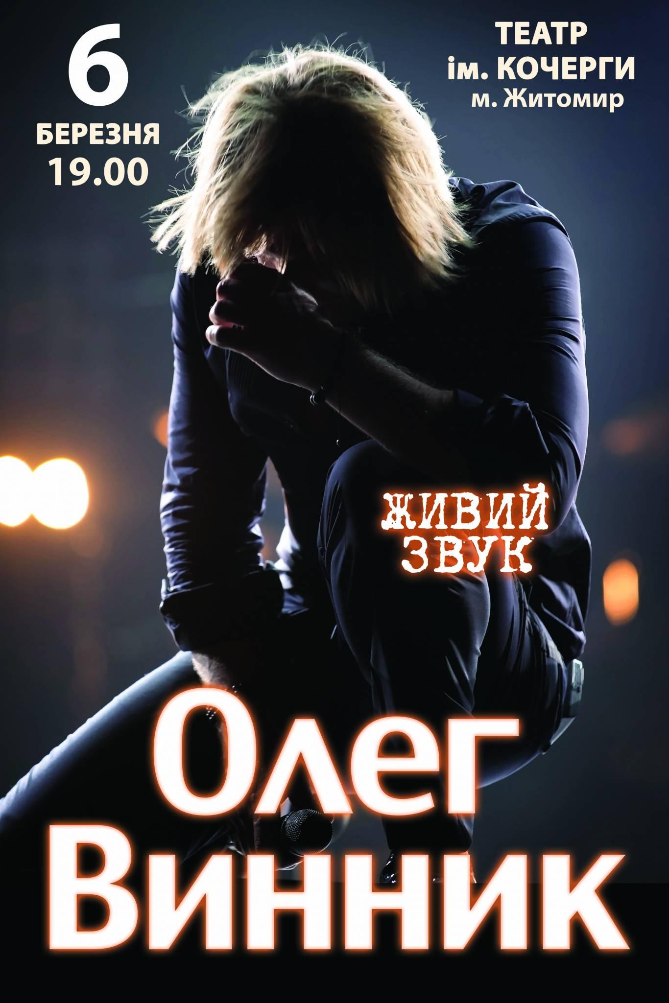 Концерт Олега Вінника