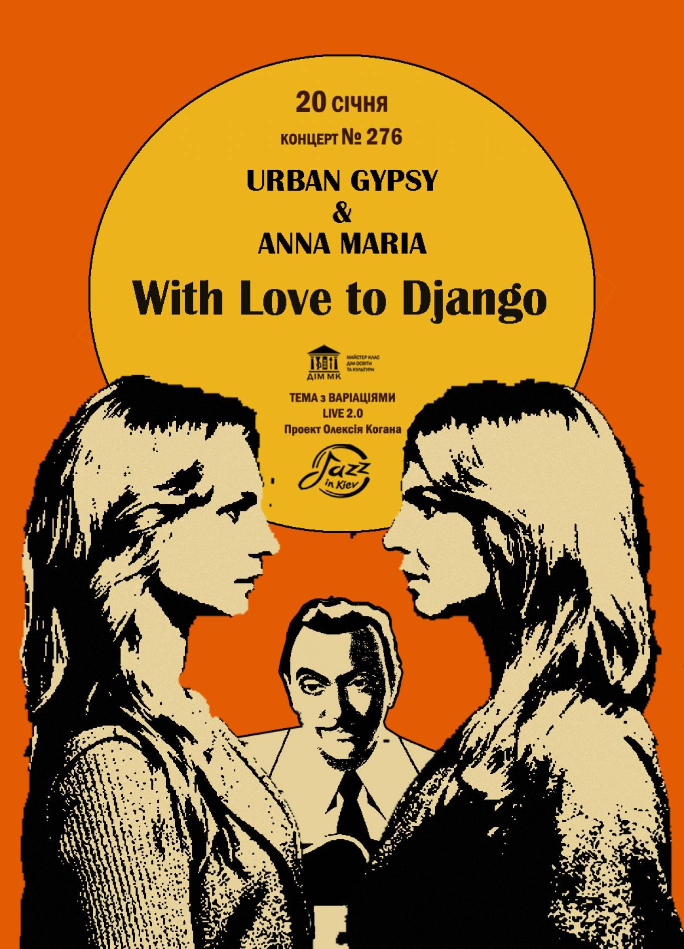 Концерт With Love To Django