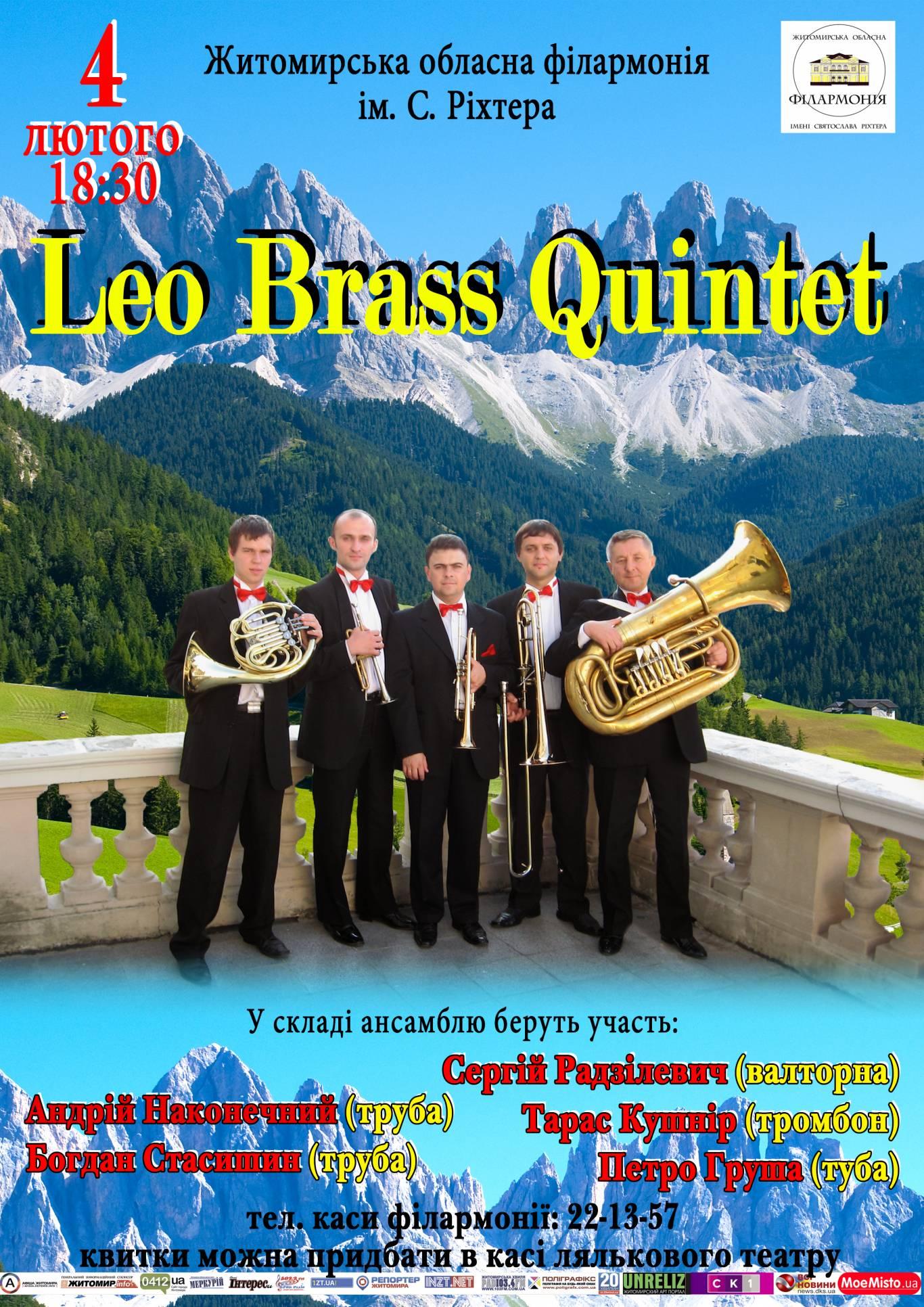 Концерт LEO BRASS QUINTET