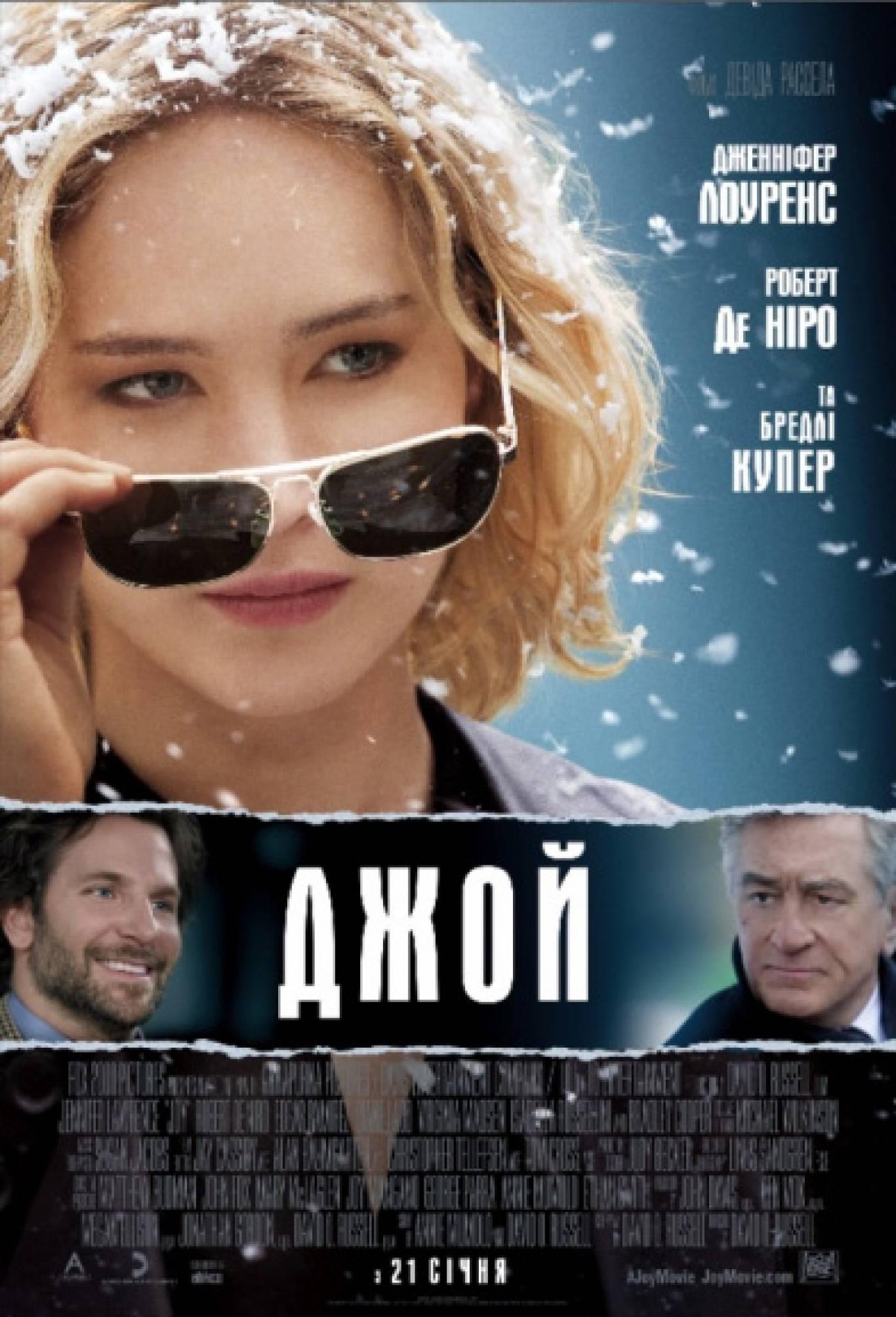 """Біографічна драма """"Джой"""" за участю Дженніфер Лоуренс"""
