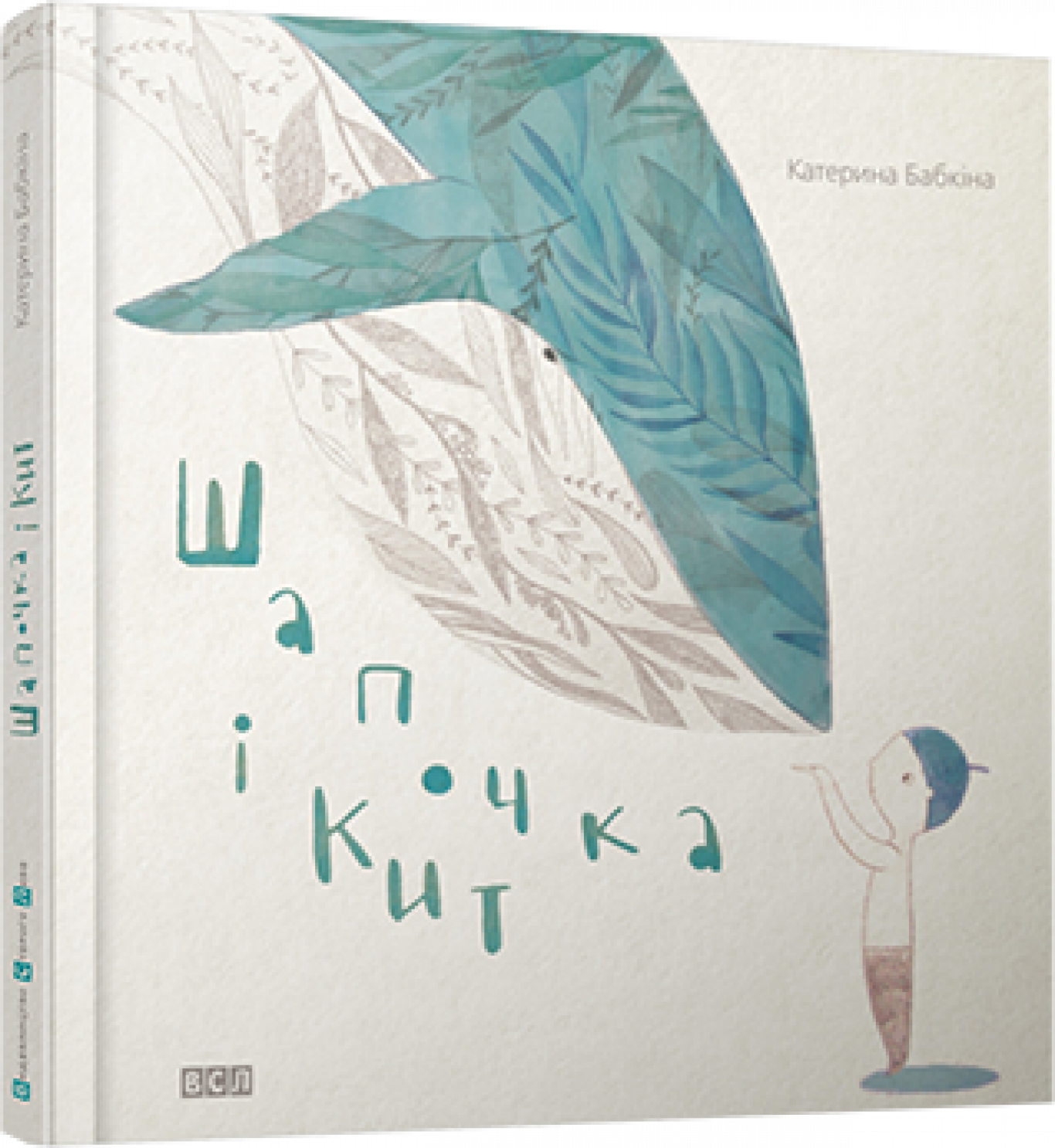 Презентація нової дитячої книжки «Шапочка і Кит»