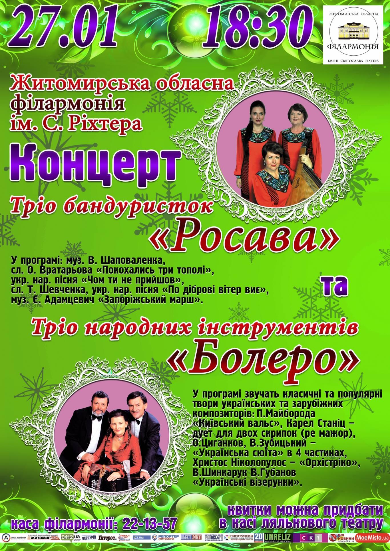 """Тріо бандуристок """"Росава"""" та Тріо народних інструментів """"Болеро"""""""