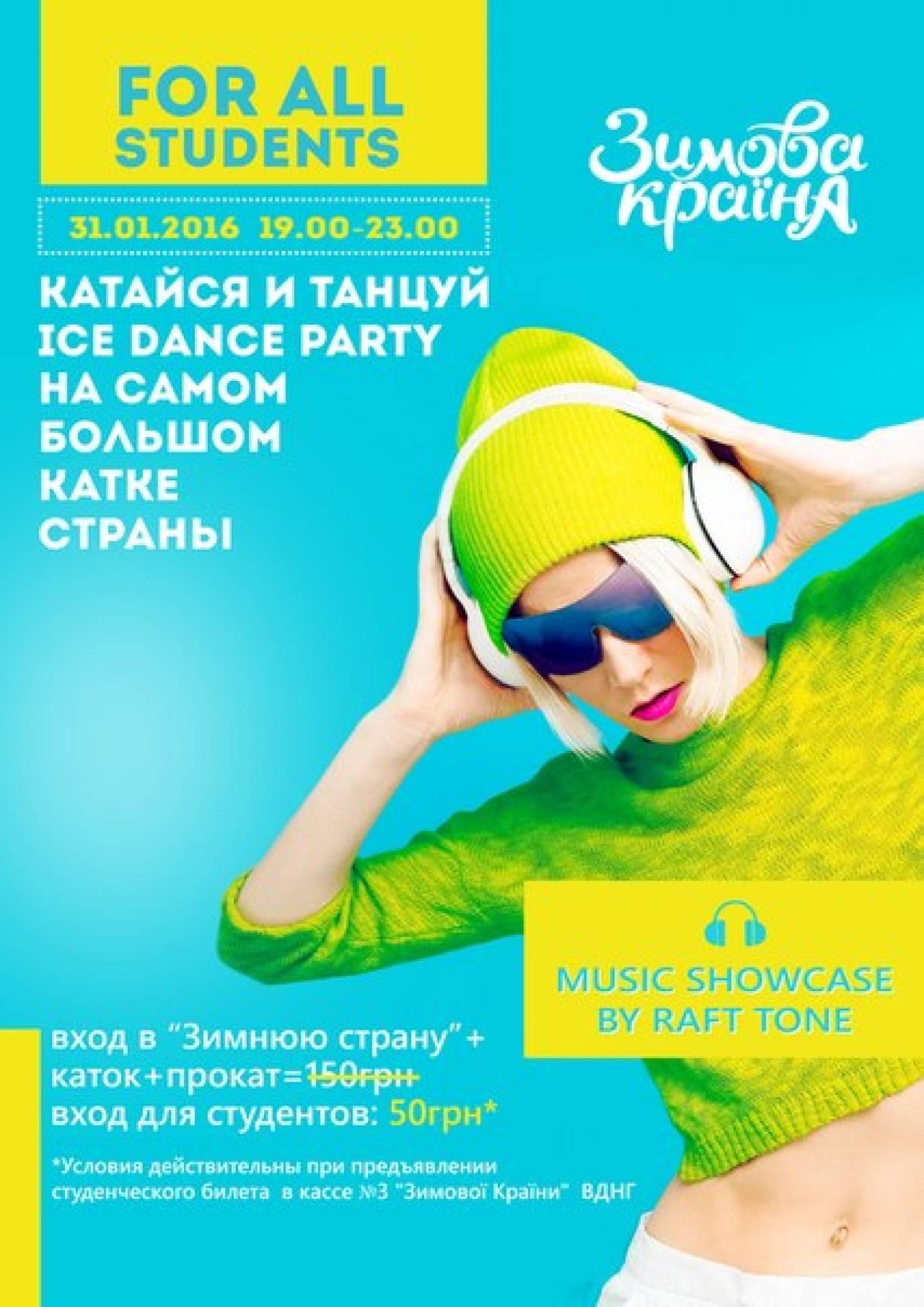 ICE DANCE PARTY до Дня студента в «Зимовій країні» на ВДНГ