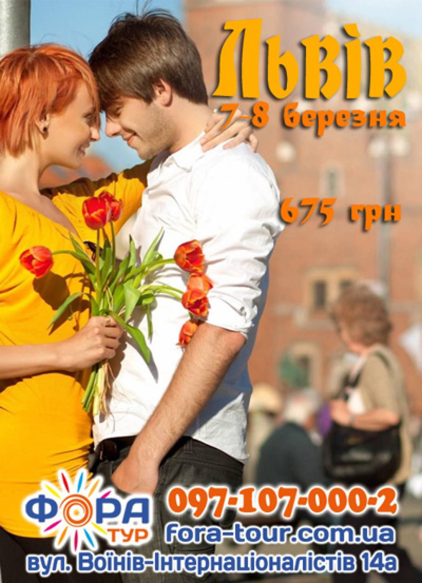 Поездка во Львов на 8 марта+ праздник шоколада