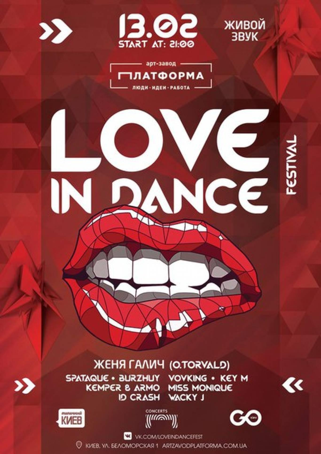 LOVEinDANCE fest, або Ніч для закоханих