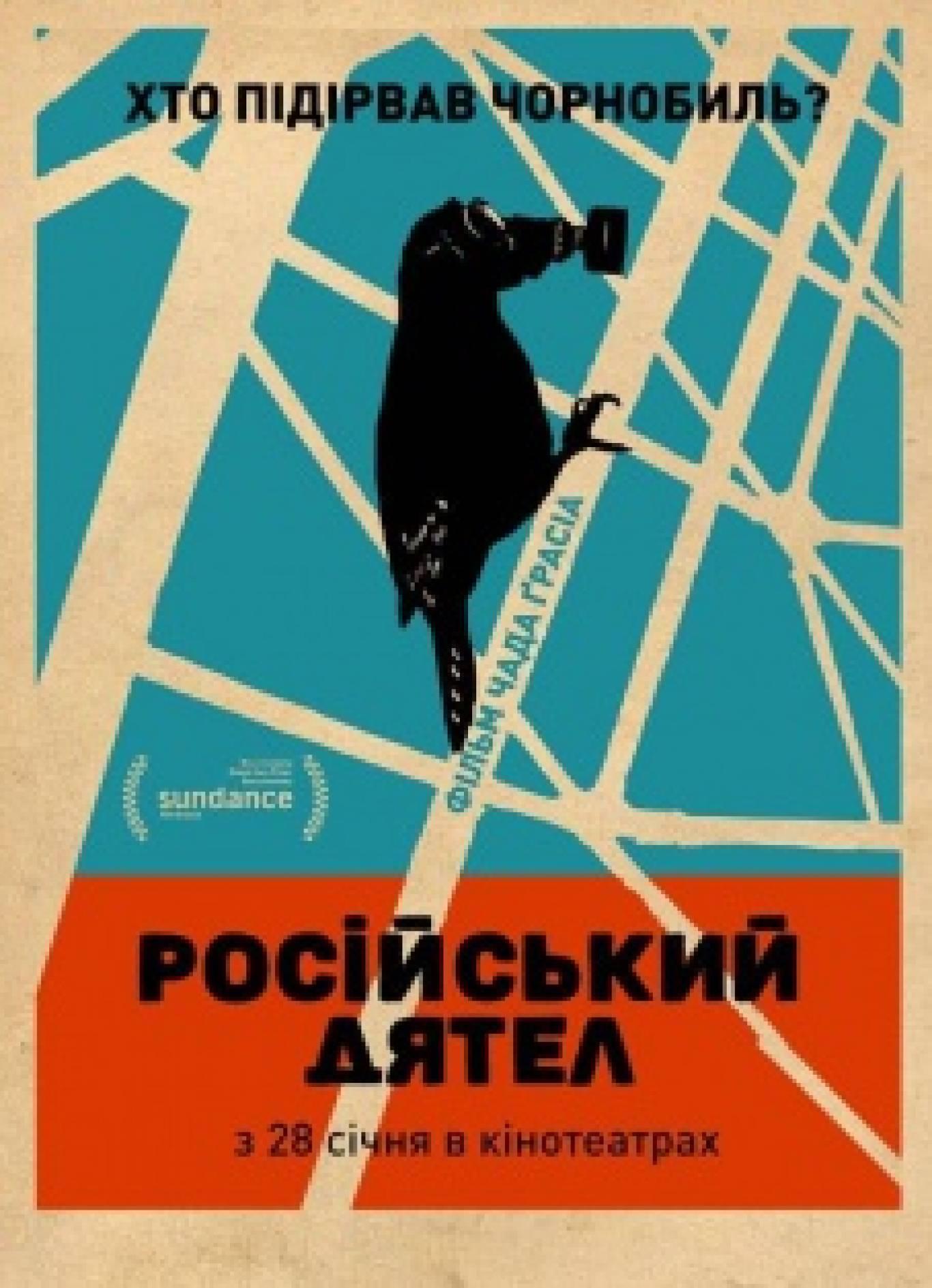 Документальний фільм «Російський дятел»