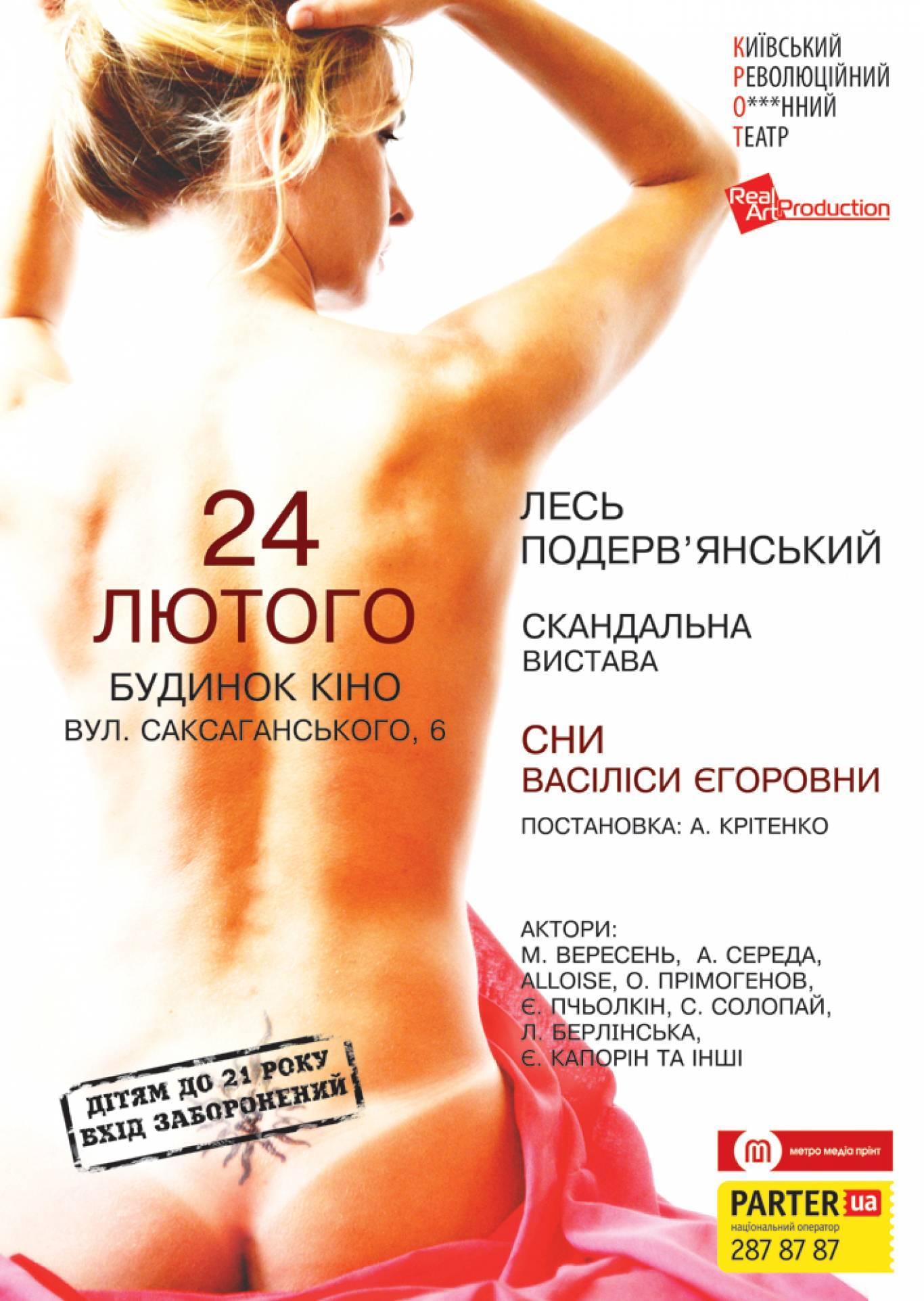 Вистава «Сни Васіліси Єгоровни» за п'єсами Леся Подерв'янського