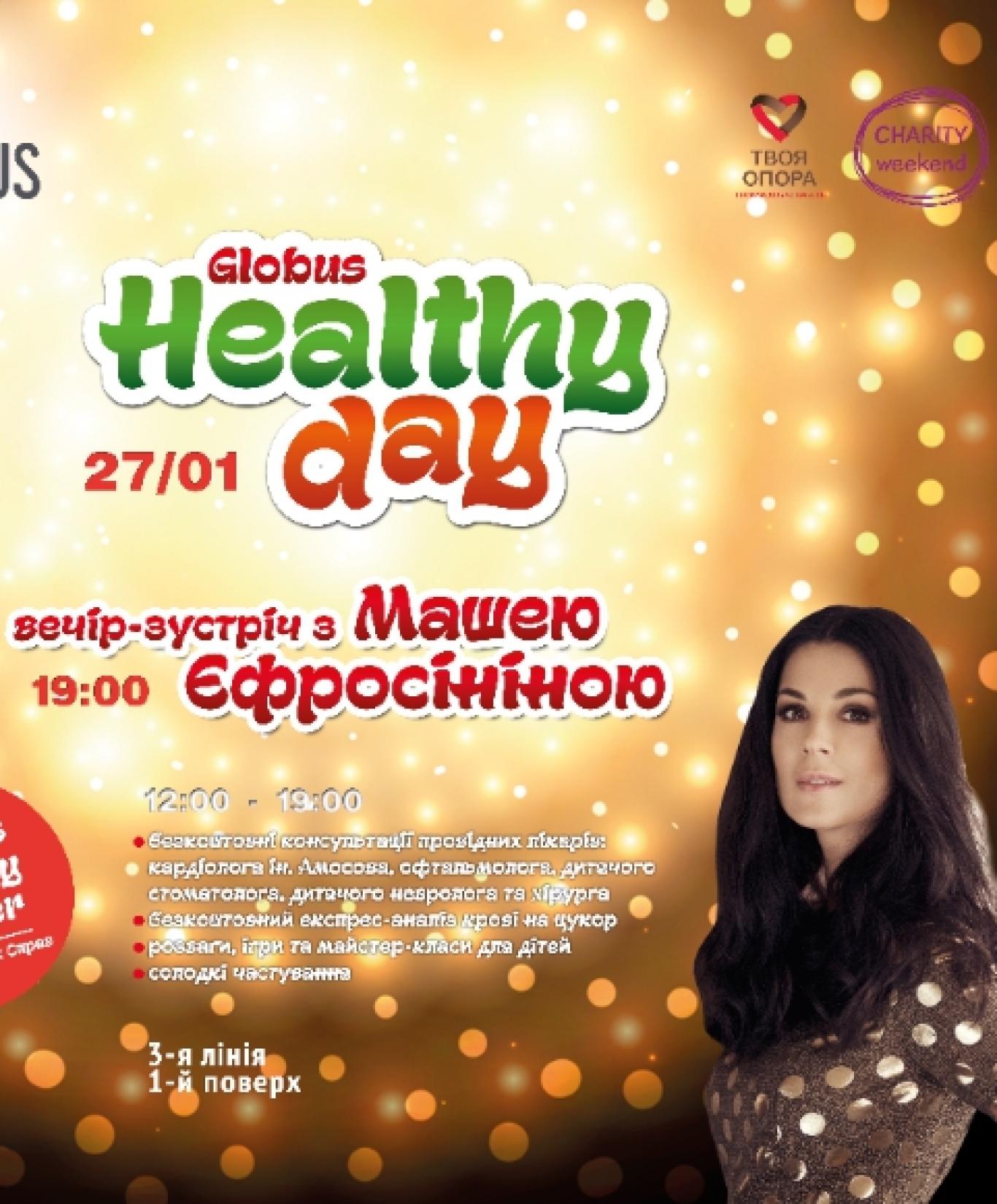 Healthy Day в ТЦ Globus: зустріч з Машею Єфросініною та консультації лікарів