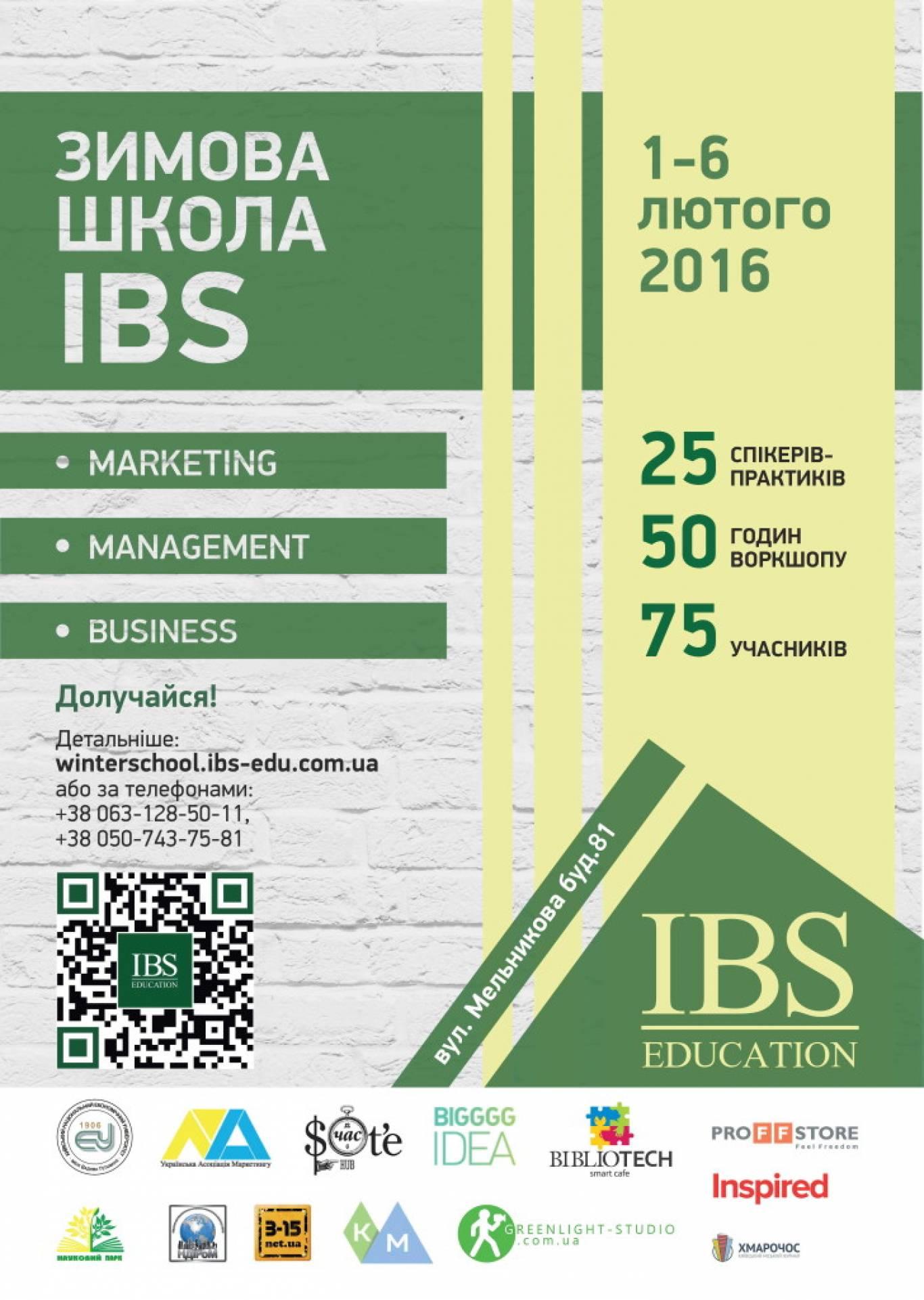 Зимова Школа IBS