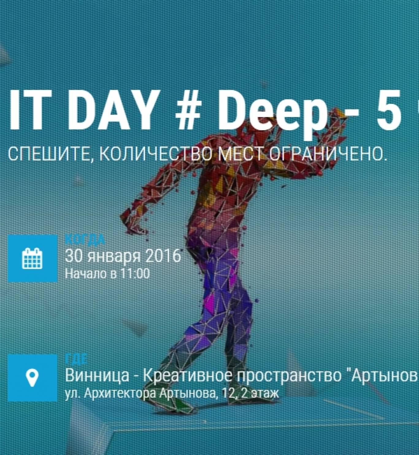 IT DAY # DEEP. IT конференция в Виннице