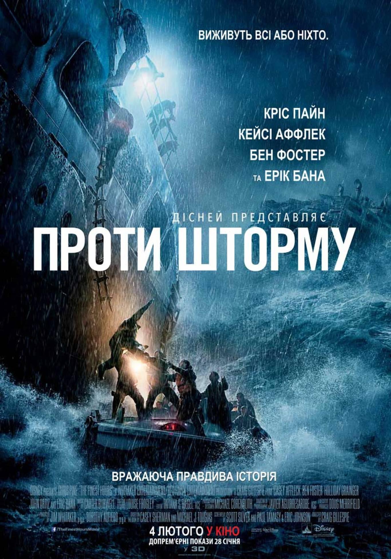 "Драматичний трилер ""Проти шторму"""