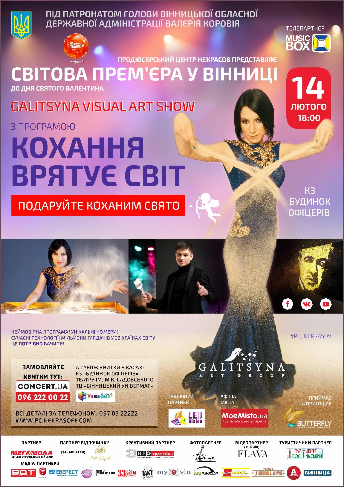 Прес-конференція з нагоди світової прем'єри у Вінниці «Galitsyna Visual Art Show»