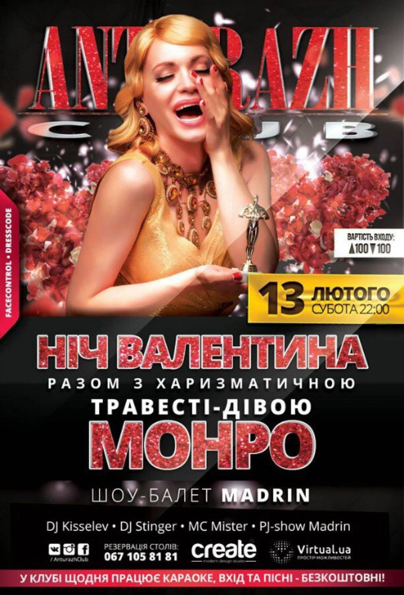 """Вечірка """"Ніч Валентина"""""""