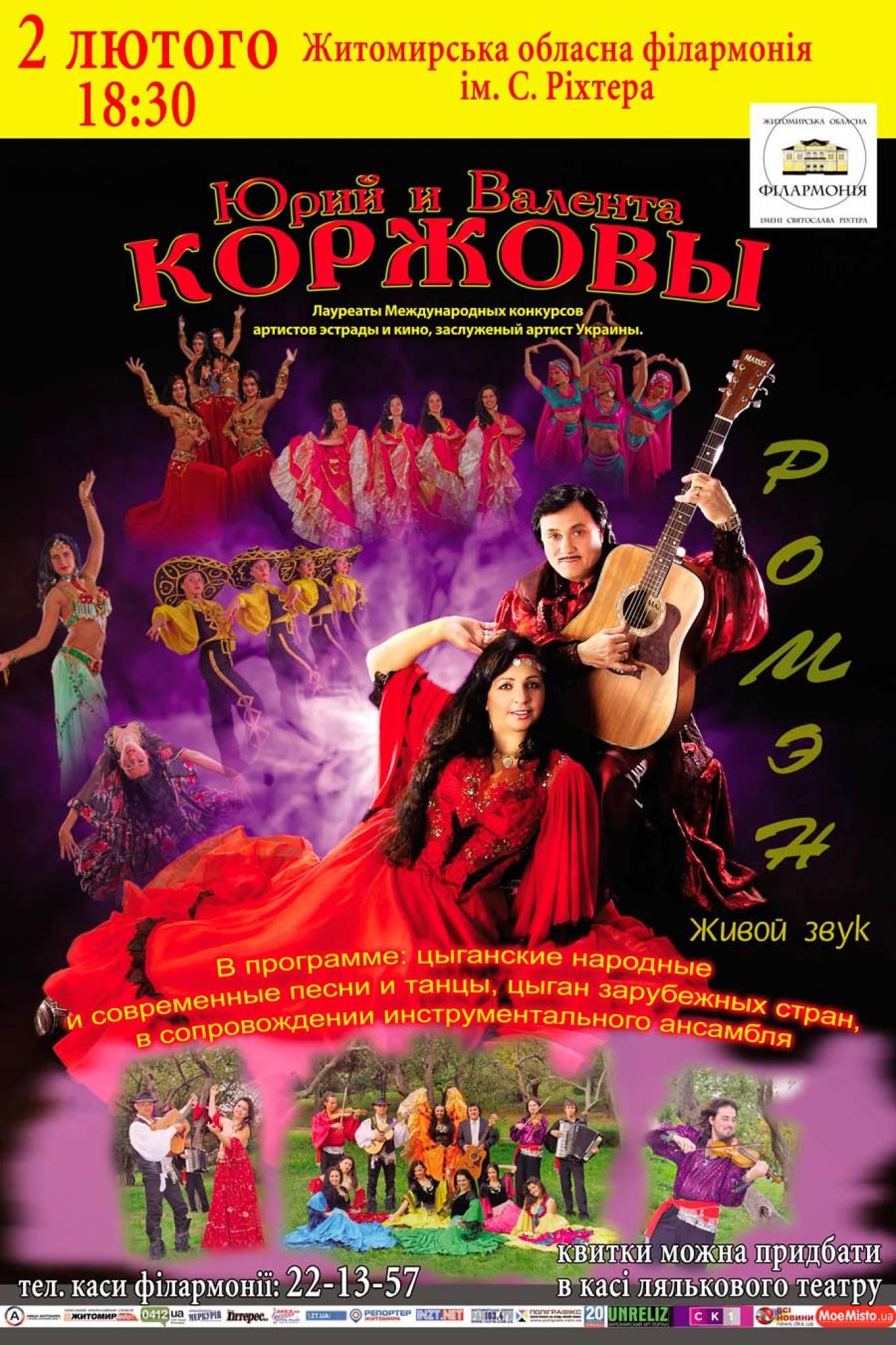 Концерт Юрія та Валентини Коржових