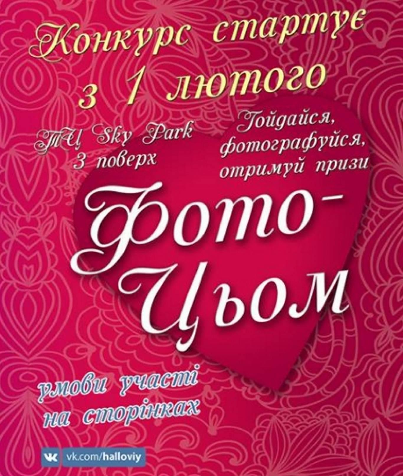 "Ярмарок подарунків та майстеркласів ""Love Hobby Etno-Fest"""