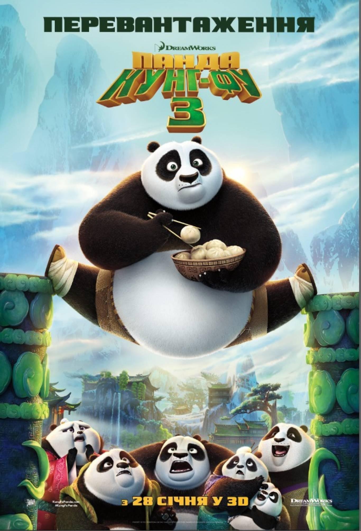 """Комедійний мультфільм """"Панда Кунг-фу 3-3D"""""""