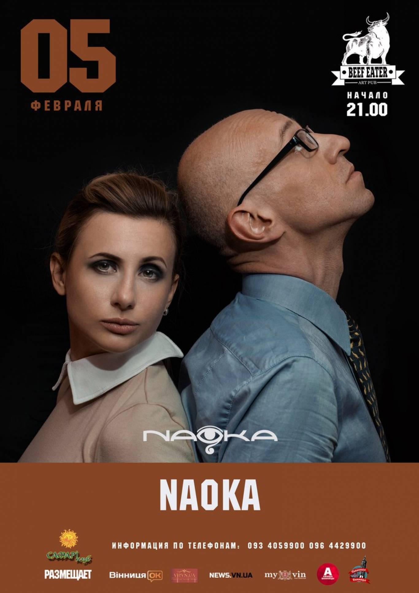 "Концерт рок-гурту ""Naoka"""