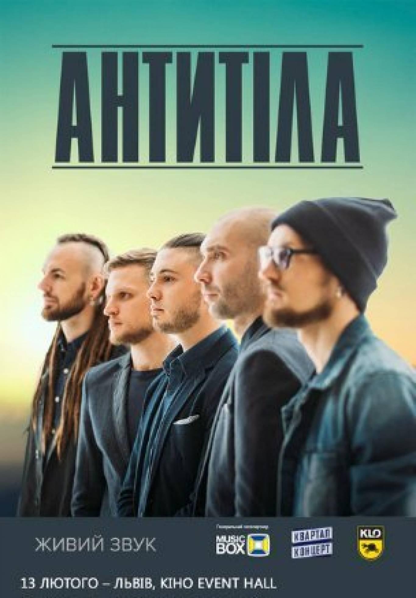 """Концерт гурту """"Антитіла"""""""